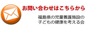 福島県の児童養護施設の子どもの健康を考える会への問い合わせ