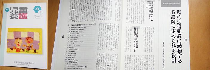 季刊「児童養護」45巻1号に掲載された全国調査の成果
