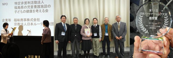 2015年2月20日第11回日本パートナーシップ大賞優秀賞受賞